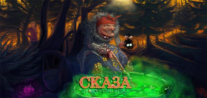 Многопользовательская социальная онлайн стратегия Сказа. vskaze.ru